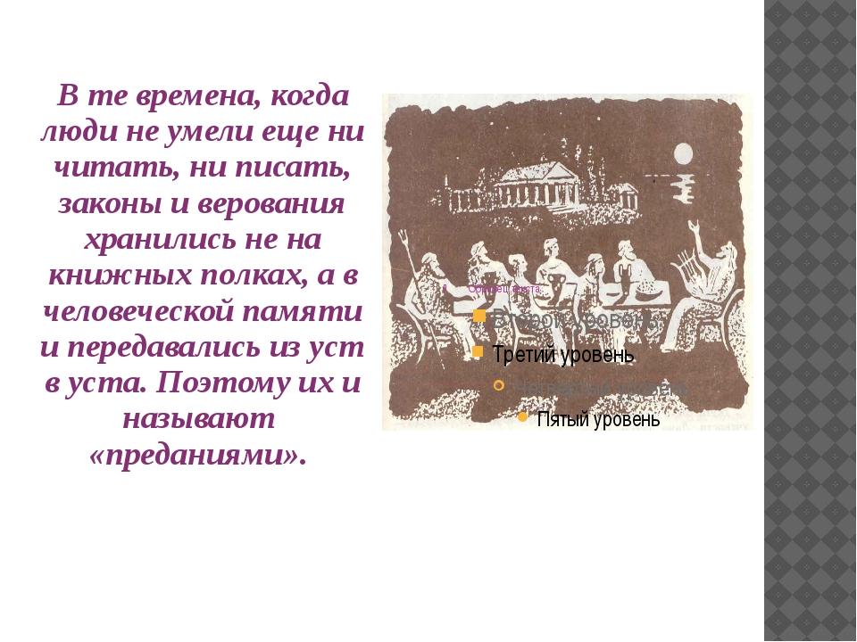 В те времена, когда люди не умели еще ни читать, ни писать, законы и веровани...