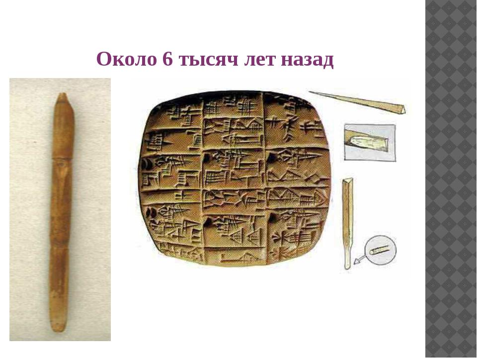 Около 6 тысяч лет назад