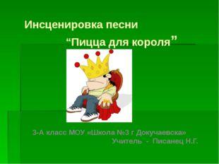 """Инсценировка песни """"Пицца для короля"""" 3-А класс МОУ «Школа №3 г Докучаевска»"""