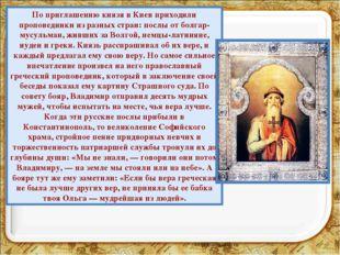 По приглашению князя в Киев приходили проповедники из разных стран: послы от