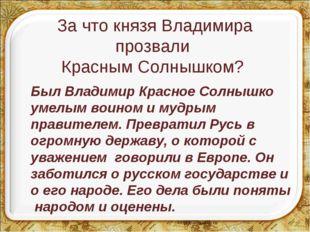 За что князя Владимира прозвали Красным Солнышком? Был Владимир Красное Солн