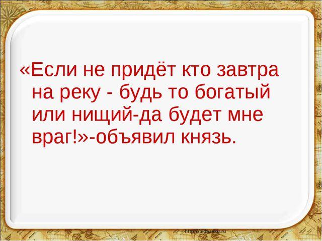 «Если не придёт кто завтра на реку - будь то богатый или нищий-да будет мне в...