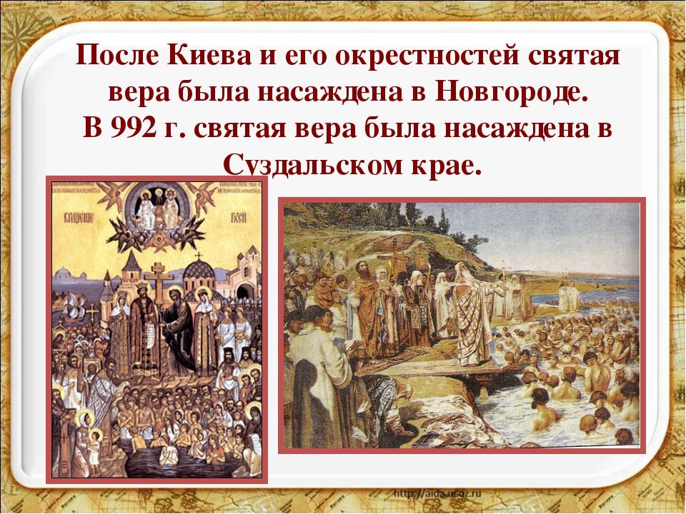 После Киева и его окрестностей святая вера была насаждена в Новгороде. В 992...