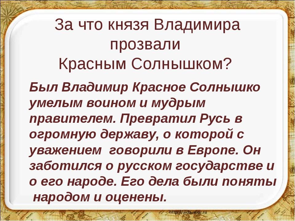 За что князя Владимира прозвали Красным Солнышком? Был Владимир Красное Солн...