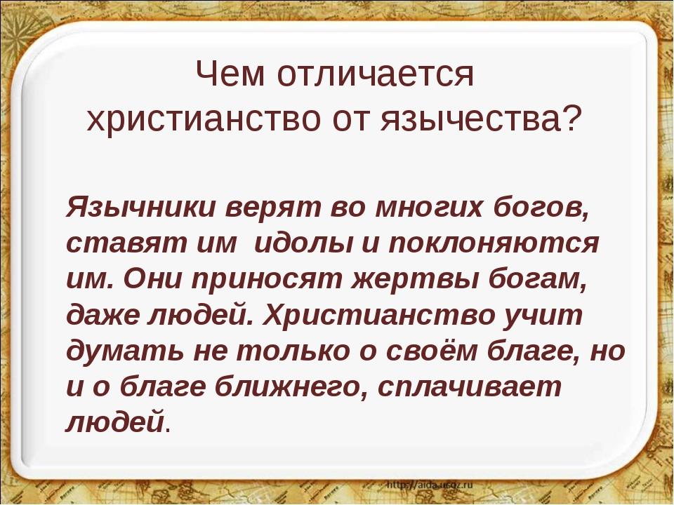 Чем отличается христианство от язычества? Язычники верят во многих богов, ст...