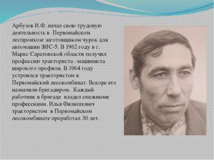 Арбузов И.Ф. начал свою трудовую деятельность в Первомайском леспромхозе заг