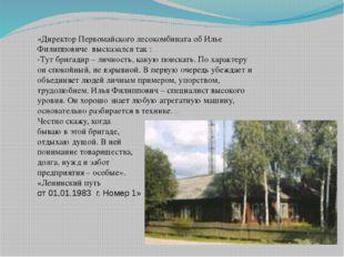 «Директор Первомайского лесокомбината об Илье Филипповиче высказался так : -Т