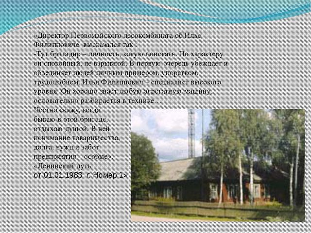 «Директор Первомайского лесокомбината об Илье Филипповиче высказался так : -Т...