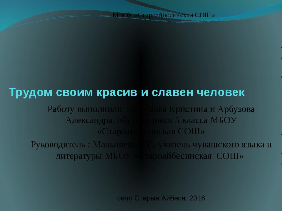 Трудом своим красив и славен человек Работу выполнили :Арбузова Кристина и Ар...