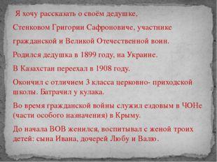 Я хочу рассказать о своём дедушке, Стенковом Григории Сафроновиче, участнике