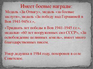 Медаль «За Отвагу», медаль «за боевые заслуги», медаль «За победу над Герман