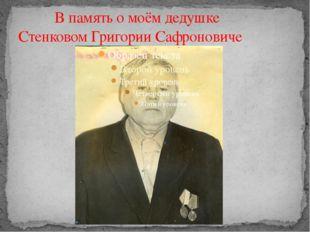 В память о моём дедушке Стенковом Григории Сафроновиче