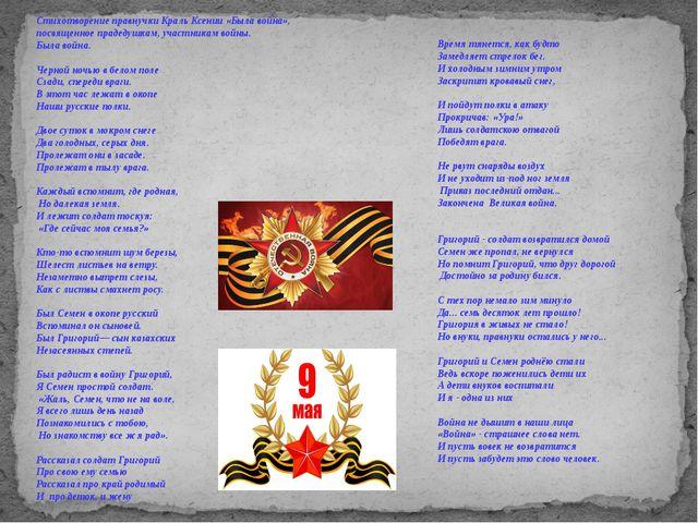 Стихотворение правнучки Краль Ксении «Была война», посвященное прадедушкам, у...