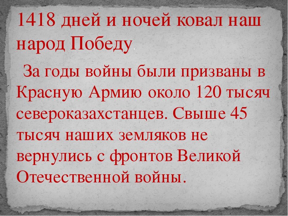 1418 дней и ночей ковал наш народ Победу. За годы войны были призваны в Красн...