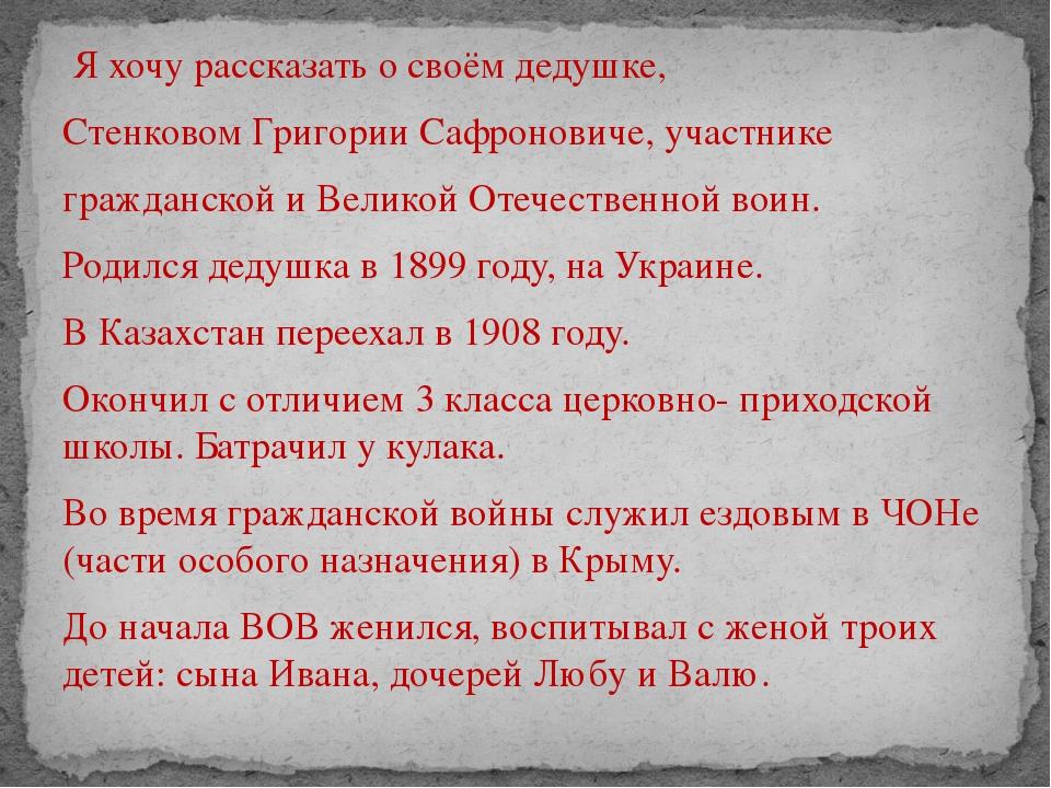 Я хочу рассказать о своём дедушке, Стенковом Григории Сафроновиче, участнике...