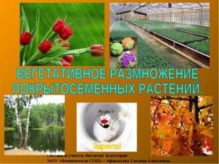 Составила учитель биологии Iкатегории МОУ «Фоминичская СОШ» : Афанасьева Тать