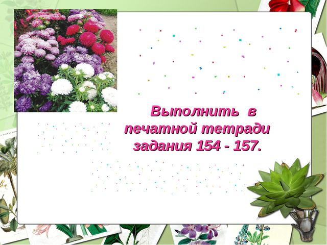 Выполнить в печатной тетради задания 154 - 157.