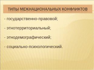 - государственно-правовой; - этнотерриториальный; - этнодемографический; - со
