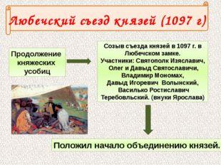 Любечский съезд князей (1097 г) Продолжение княжеских усобиц Созыв съезда кн