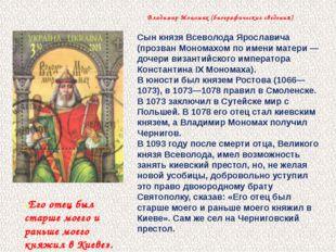 Владимир Мономах (биографические сведения) Сын князя Всеволода Ярославича (пр