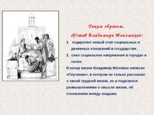 Таким образом, «Устав Владимира Мономаха»: подкрепил новый этап социальных и