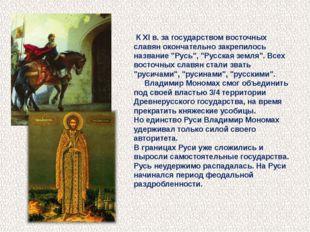 """К XI в. за государством восточных славян окончательно закрепилось название """""""