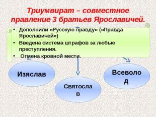 Триумвират – совместное правление 3 братьев Ярославичей. Изяслав Святослав Вс
