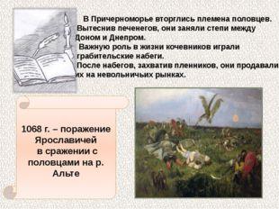 В Причерноморье вторглись племена половцев. Вытеснив печенегов, они заняли с