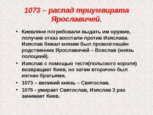 1073 – распад триумвирата Ярославичей. Киевляне потребовали выдать им оружие,