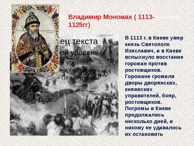 Восстание в Киеве и приход к власти Владимира Мономаха. В 1113 г. в Киеве уме...