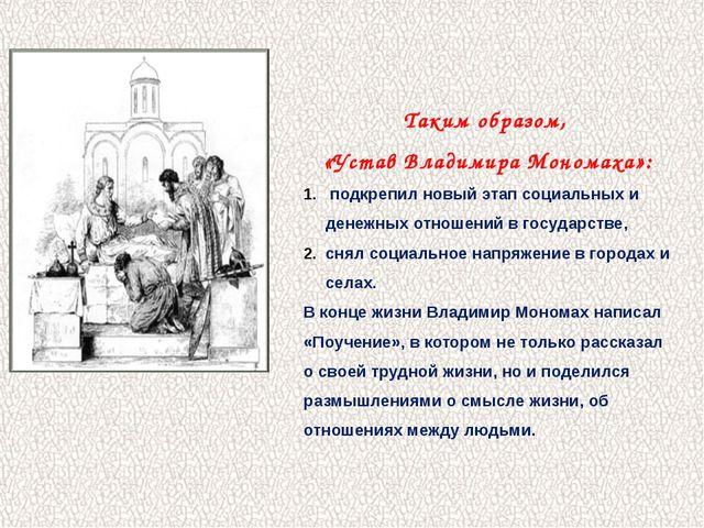 Таким образом, «Устав Владимира Мономаха»: подкрепил новый этап социальных и...