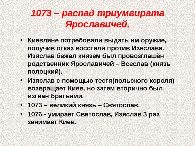 1073 – распад триумвирата Ярославичей. Киевляне потребовали выдать им оружие,...