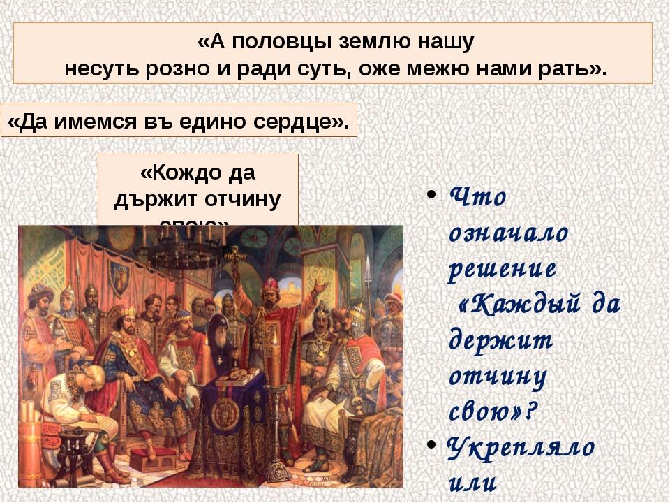 «А половцы землю нашу несуть розно и ради суть, оже межю нами рать». «Да име...