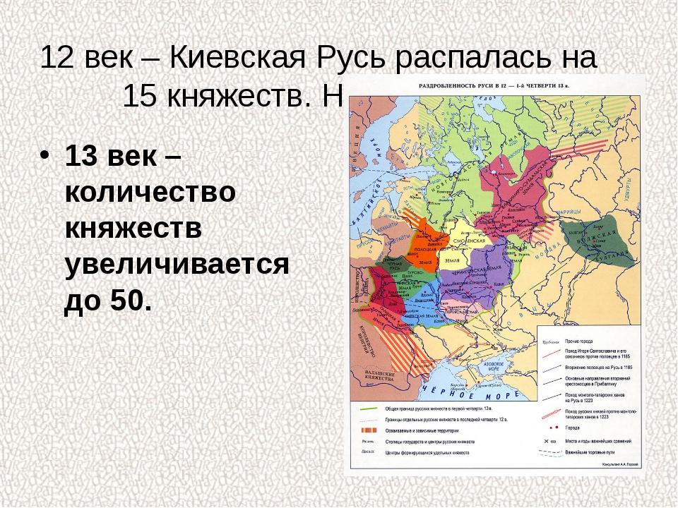 12 век – Киевская Русь распалась на 15 княжеств. Назовите их. 13 век – количе...