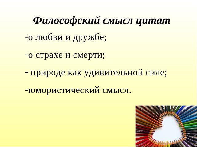 Философский смысл цитат о любви и дружбе; о страхе и смерти; природе как удив...