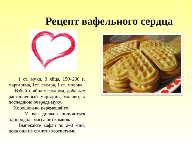 Рецепт вафельного сердца 1 ст. муки, 3 яйца, 150–200 г. маргарина, 1ст. сахар...