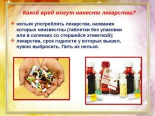 нельзя употреблять лекарства, названия которых неизвестны (таблетки без упако