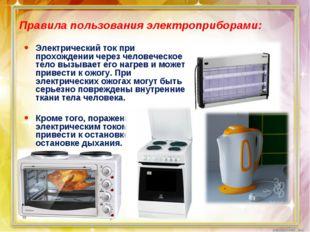 Правила пользования электроприборами: Электрический ток при прохождении через