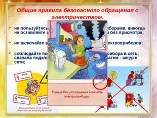Общие правила безопасного обращения с электричеством. не пользуйтесь неисправ