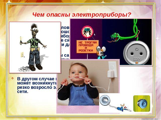 Чем опасны электроприборы? В определенных условиях при использовании хорошо з...