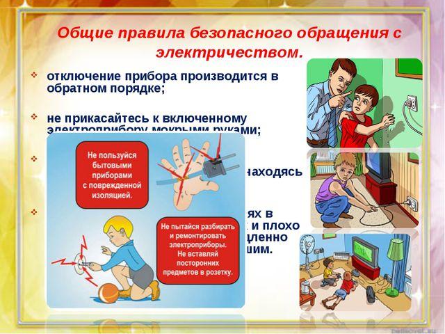 Общие правила безопасного обращения с электричеством. отключение прибора прои...