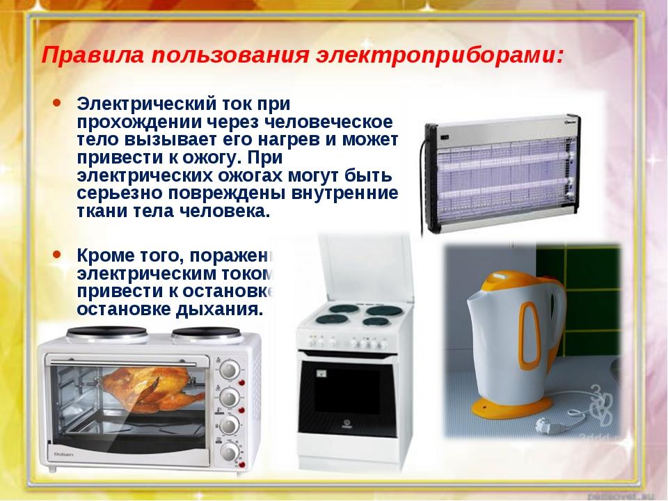 Правила пользования электроприборами: Электрический ток при прохождении через...