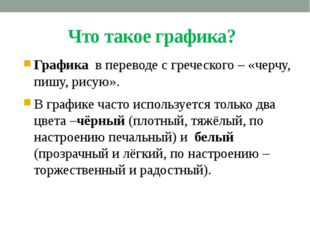 Что такое графика? Графика в переводе с греческого – «черчу, пишу, рисую». В