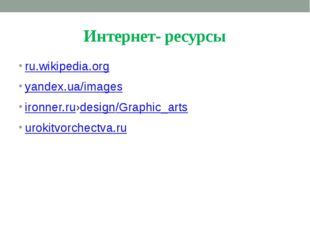 Интернет- ресурсы ru.wikipedia.org yandex.ua/images ironner.ru›design/Graphic
