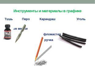 Инструменты и материалы в графике Тушь Перо Карандаш Уголь цветные мелки фло