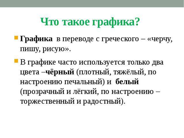 Что такое графика? Графика в переводе с греческого – «черчу, пишу, рисую». В...