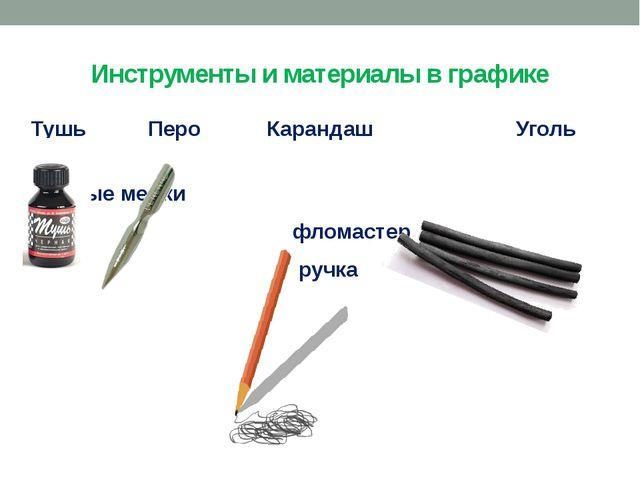 Инструменты и материалы в графике Тушь Перо Карандаш Уголь цветные мелки фло...