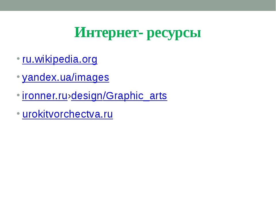 Интернет- ресурсы ru.wikipedia.org yandex.ua/images ironner.ru›design/Graphic...
