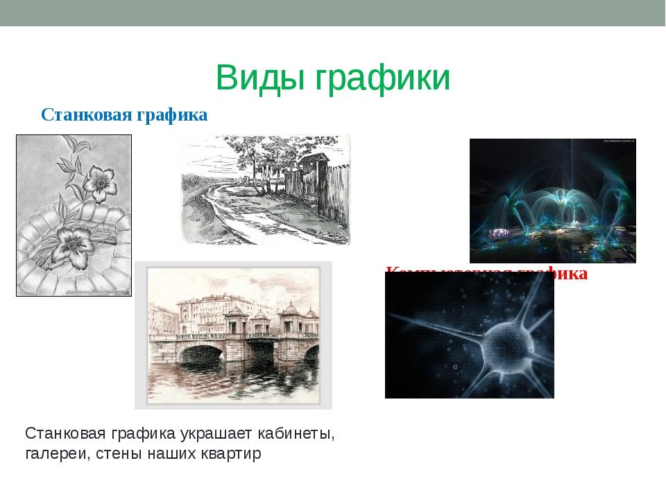 Виды графики Станковая графика Компьютерная графика Станковая графика украшае...
