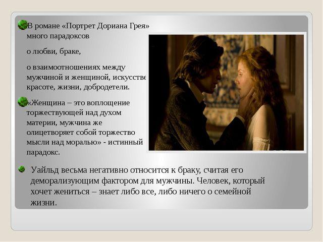 В романе «Портрет Дориана Грея» много парадоксов о любви, браке, о взаимоотно...